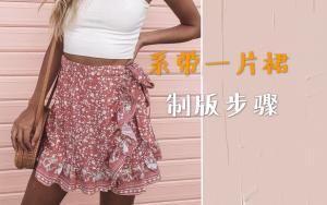 夏天一定要有啊!ins风一片裙制版步骤