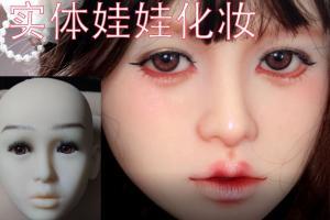 【娃娃改妆】等身手办一分娃实体娃娃化妆过程