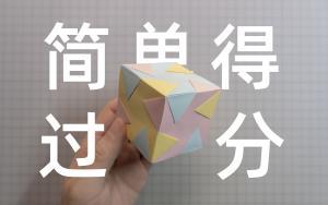 【折纸-教程】这个折纸看起来好像榫卯的智力玩具呦