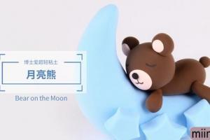 超轻粘土月亮小棕熊摆件的制作步骤教程