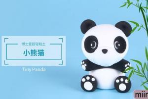 超轻粘土可爱大熊猫的制作步骤教程