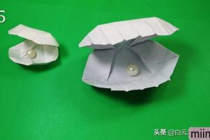 折纸海贝壳的制作步骤教程