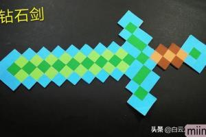 超酷折纸钻石剑的制作步骤教程