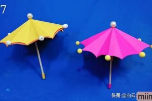 迷你小雨伞的折纸制作步骤教程