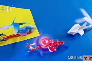 好玩直升机的折纸制作步骤教程