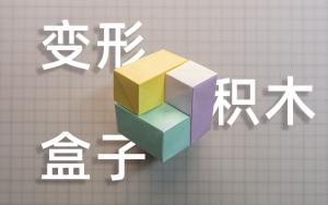 变形积木盒子折纸步骤教程,哈哈,一个可以玩的盒子