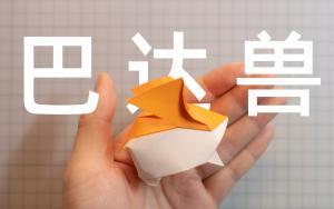 怎样折一只数码宝贝的折纸教程,巴达兽也太可爱了吧