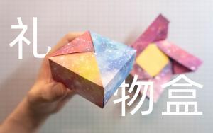 如何快速制作一个精致实用的礼物包装盒折纸步骤教程