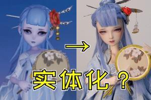 梦幻西游三维版中拥有一只更精致好看,还能帮我打怪的画魂小姐姐