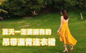 夏天一定要拥有的吊带漏背连衣裙,自己制作的才是最美丽的