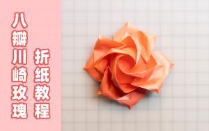 情人节到,你还不会折玫瑰?快来看看八瓣川崎玫瑰的折纸教程