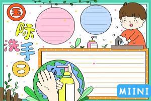 国际洗手日主题的手抄报,黑板报教程