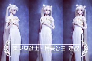普通娃娃改妆成美少女战士,月亮公主倩妮迪步骤教程