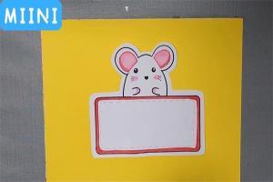 小老鼠的读书卡制作教程